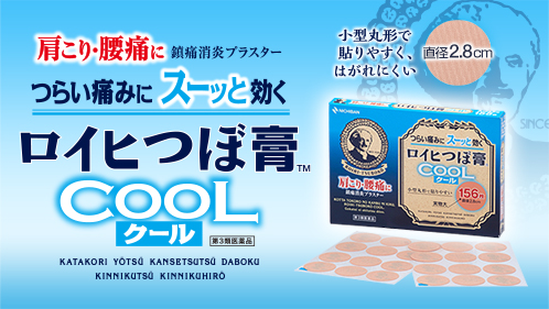 ROIHI-SERIES Cool relief for intolerable pain ROIHI-TSUBOKO-COOL